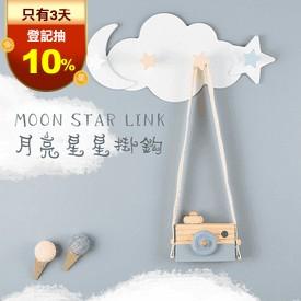 月亮星星可愛壁掛掛鈎