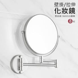 8吋壁掛式伸縮化妝鏡