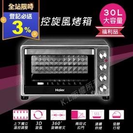 海爾雙溫控旋風烤箱30L