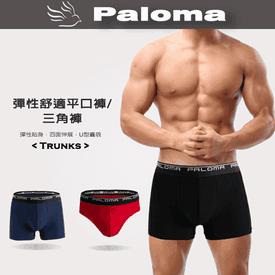 Paloma彈性舒適男內褲