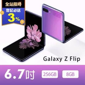 三星Z Flip折疊手機