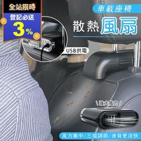 車用椅背散熱涼感風扇