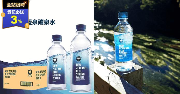 Waiz紐西蘭藍泉礦泉水