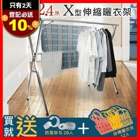不銹鋼X型三桿晾曬衣架