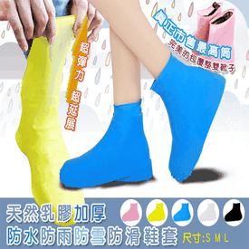 加高包覆防滑防水雨鞋套