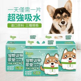 可悠寵物貓狗訓導尿布墊