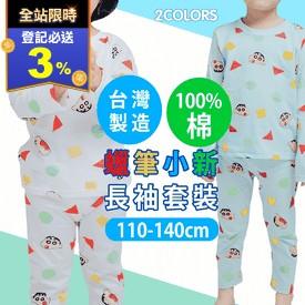 蠟筆小新兒童睡衣套裝