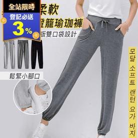 莫代爾柔軟燈籠瑜珈褲