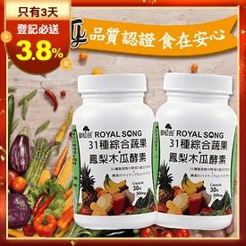 御松田31種綜合蔬果酵素