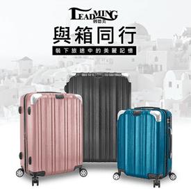 美麗線條防撞耐摔行李箱