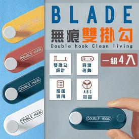BLADE無痕雙掛勾 4入