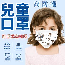 高防護三層熔噴兒童口罩