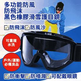 多功能防飛沫橡膠護目鏡