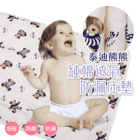 防水純棉透氣隔尿墊
