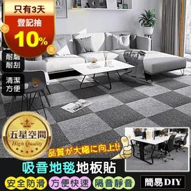 升級水晶絨吸音拼接地毯