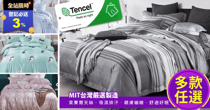 MIT頂級天絲床包枕套組