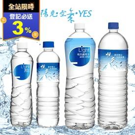 悅氏礦泉水/鹼性水