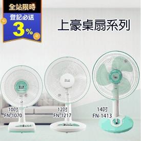 上豪超涼三段對流電風扇