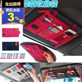 汽車遮陽板小物收納袋