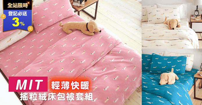 台灣製搖粒絨床包被套組