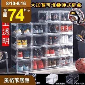 新款大尺碼磁吸收納鞋盒