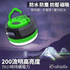 防水七段式充電式露營燈