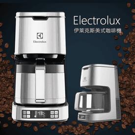 伊萊克斯專業美式咖啡機