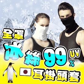 防曬冰絲全罩耳掛式頭巾