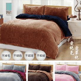 設計師法蘭絨毯被床包組