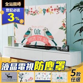 液晶電視防塵罩