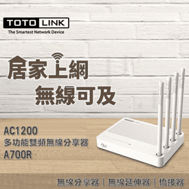 TOTOLINK無線分享器