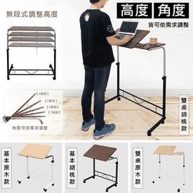 日式高角度調整升降邊桌