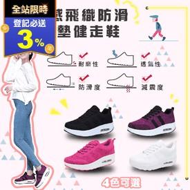 動感飛織防滑氣墊健走鞋