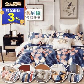 台灣100%純棉枕套床包組