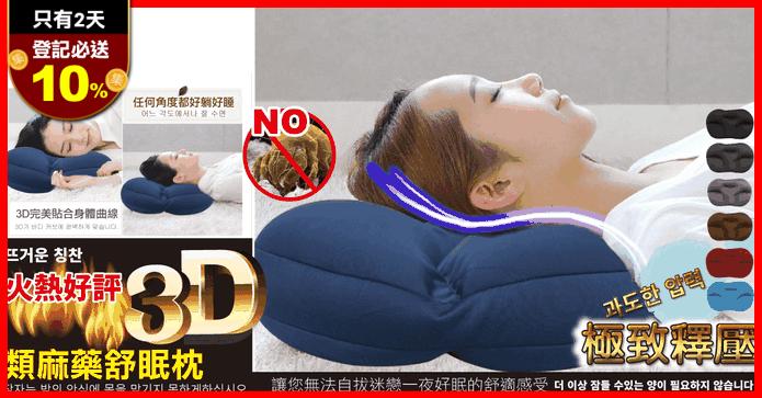 韓國熱銷收納麻藥枕頭組