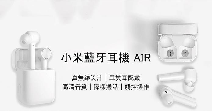 極智能小米藍牙耳機Air