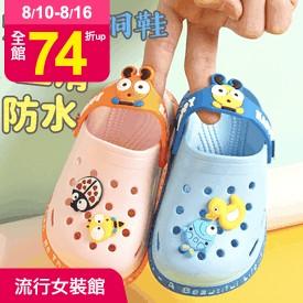 兒童兩用防水止滑洞洞鞋