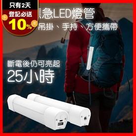 極持久超亮LED行動燈管