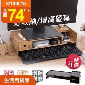 電腦螢幕組合收納增高架