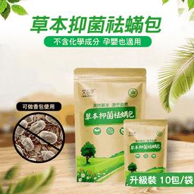 草本袪蟎抑菌除臭包