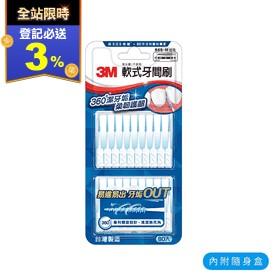 3M軟式牙間刷附隨身盒
