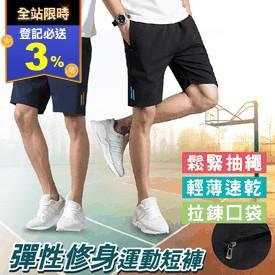輕薄透氣超彈性休閒短褲