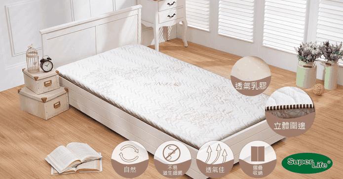 舒適層乳膠透氣薄床墊