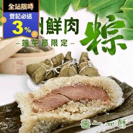 【普一】潮州鮮肉粽禮盒