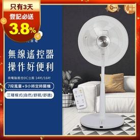 東元節能省電DC遙控立扇