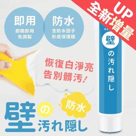日本熱銷加量牆壁修補膏