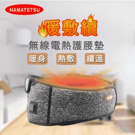 無線溫熱護腰熱敷墊