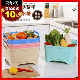 廚房移動式瀝水槽清洗籃