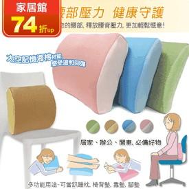 日本熱銷彈力棉護腰靠墊