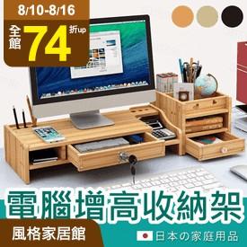 電腦螢幕增高收納置物架